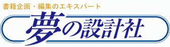 夢の設計社 ホームページ